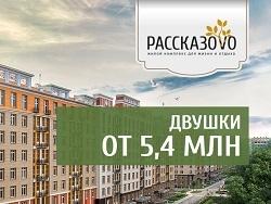 Двушки в ЖК «Рассказово» от 5,4 млн руб. Старт продаж третьей очереди! Цены